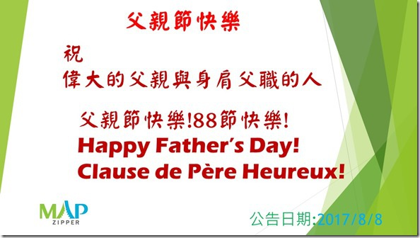 20170808父親節快樂