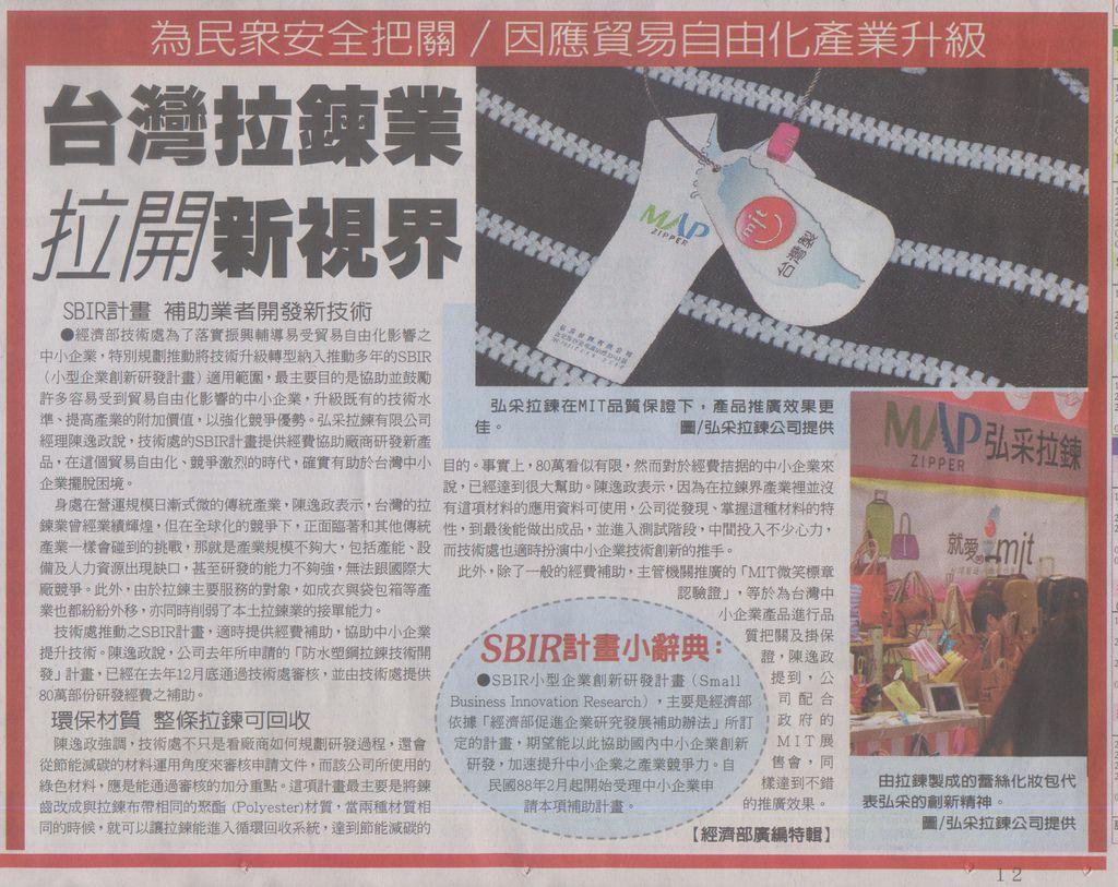 20110409聯合晚報新聞