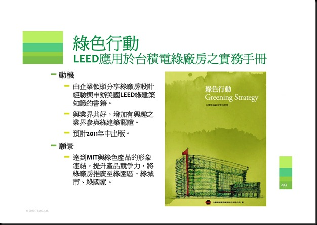 簡報-綠色行動
