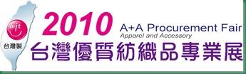 2010台灣優質紡織品專業展