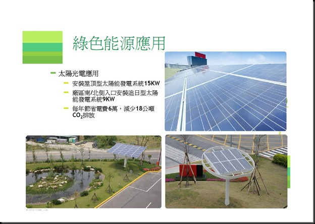 簡報-綠色能源應用