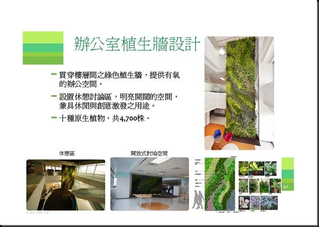 簡報-辦公室植生牆設計