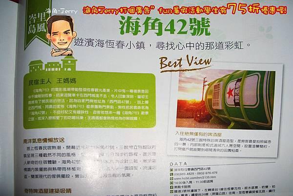 famifun雜誌拷貝2.jpg