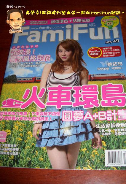 真榮幸!能夠被刊登再這一期的FamiFun雜誌。