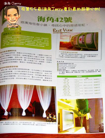 famifun雜誌拷貝1.jpg