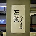 左營車站.JPG