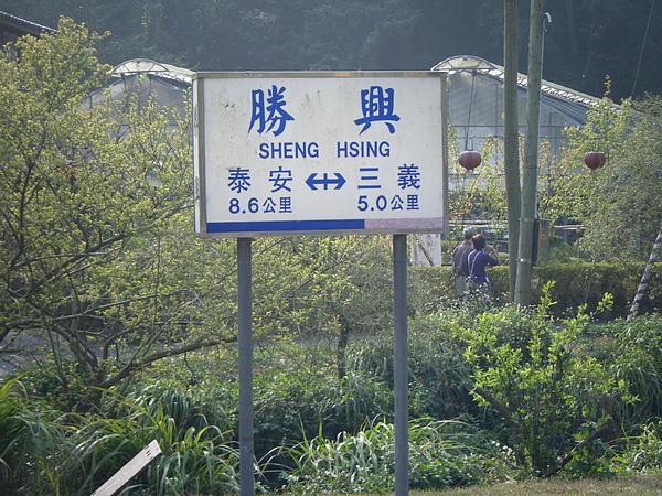 勝興車站牌.JPG