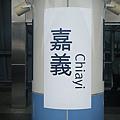 嘉義車站.JPG