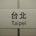 台北車站.JPG