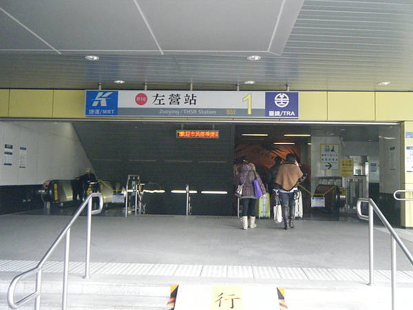 捷運左營站.JPG