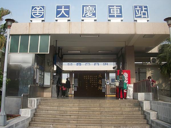 大慶車站.JPG