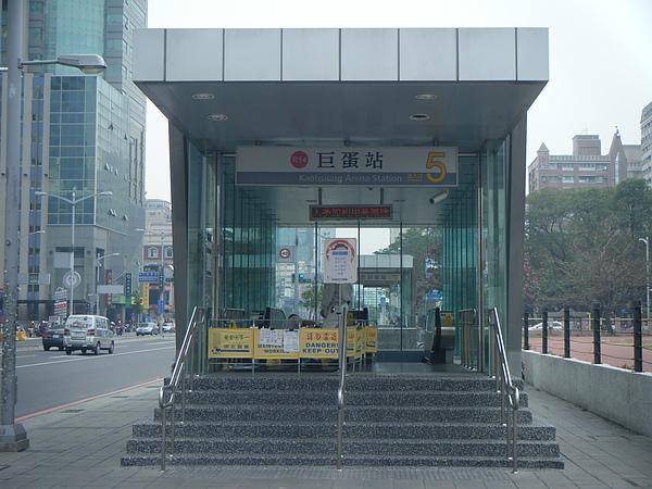 捷運巨蛋站.JPG
