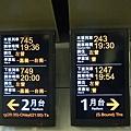 列車顯示器.JPG