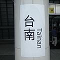 台南車站.JPG