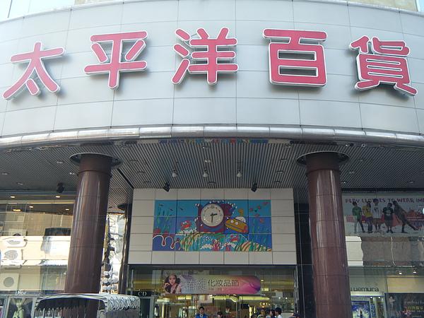太平洋百貨豐原店.JPG