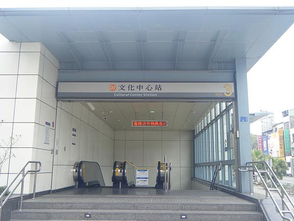 捷運文化中心站.JPG
