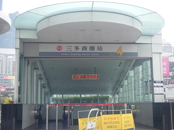 捷運三多商圈站.JPG