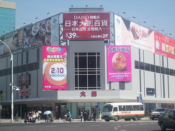 大統五福店.JPG