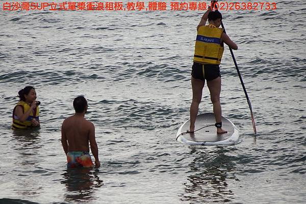 白沙灣SUP立式單槳衝浪租板,教學,體驗 預約專線:(02)26382733