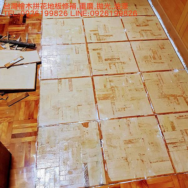 台灣檜木拼花地板修補,重磨,拋光,油漆 TEL:0926199826 LINE:0926199826