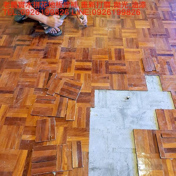 老舊實木拼花地板修補,重新打磨,拋光,油漆 TEL:0926199826 LINE:0926199826