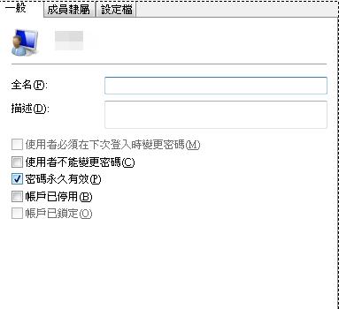 net user administrator passwordreq yes