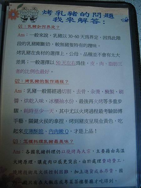 龍莊06.JPG