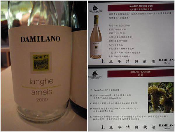 2009 Damilano Langhe ARNEIS.jpg