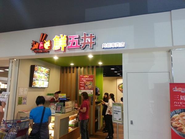鮮五丼01