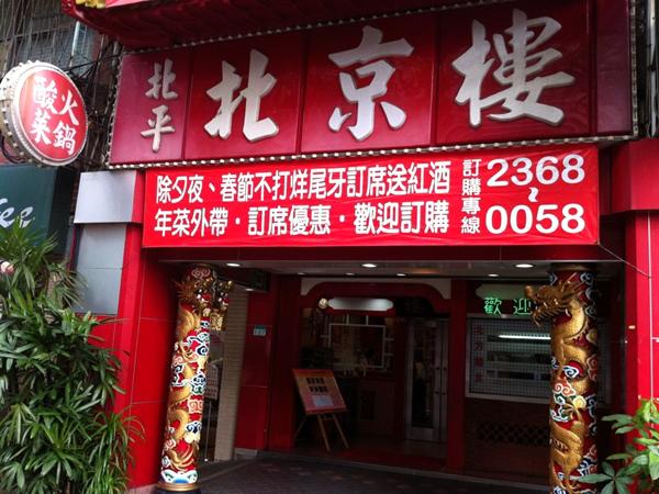 北京樓01