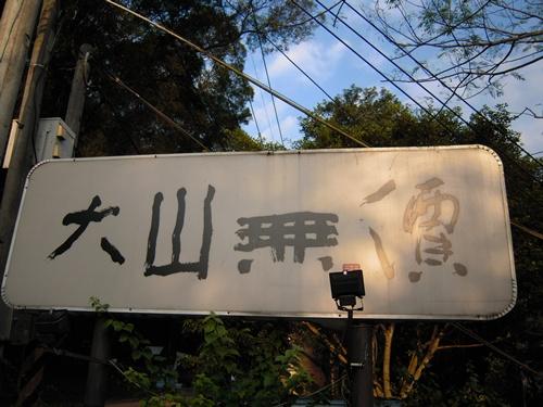 大山無價18.JPG