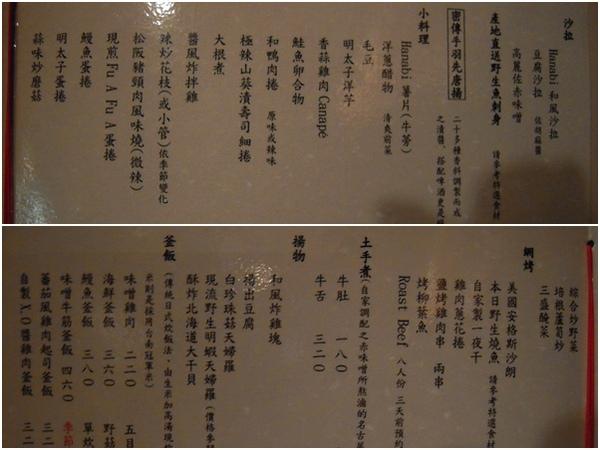 HanabiMENU.jpg
