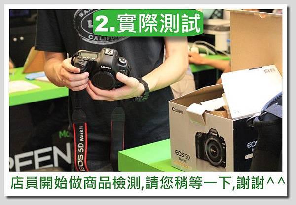 買賣流程圖-相機-1-2.實際測試.jpg