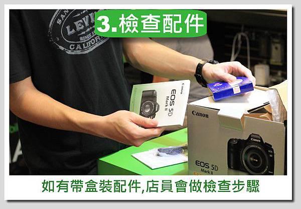 買賣流程圖-3-相機-3.檢查配件.jpg