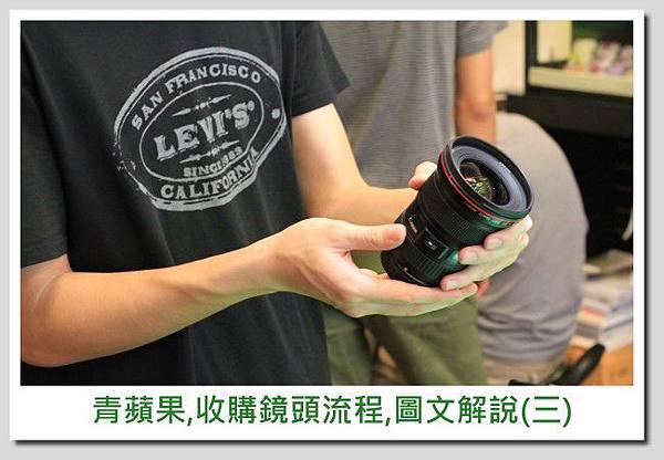 青蘋果-買賣鏡頭圖.jpg