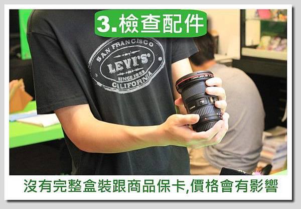 買賣流程圖-3-鏡頭-3.檢查配件.jpg