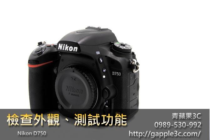 收購nikon單眼_D750_2.jpg