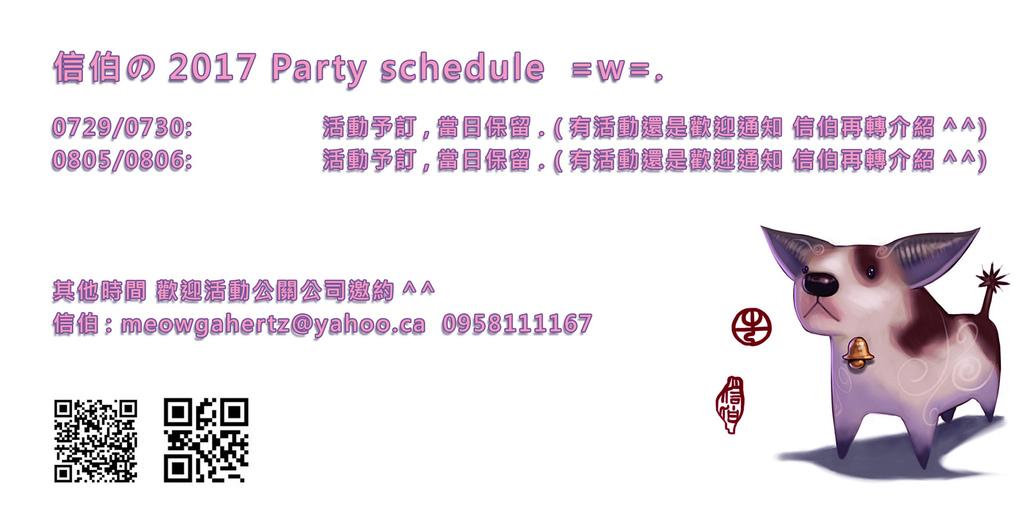 PartyScheduleJ2017