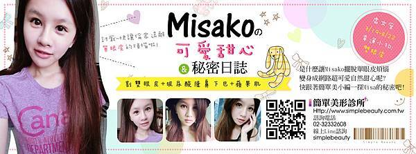 Misako祕密日記