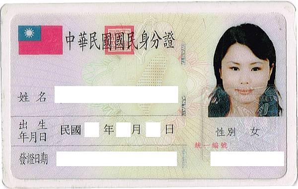 LINDA身份證(已處理)