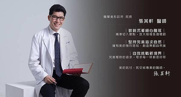 張醫師文章圖01-04