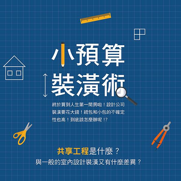 共享經濟,居家裝潢,裝潢