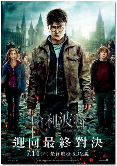 new-poster-harry-potter-and-the-deathly-hallows-part-2.jpg