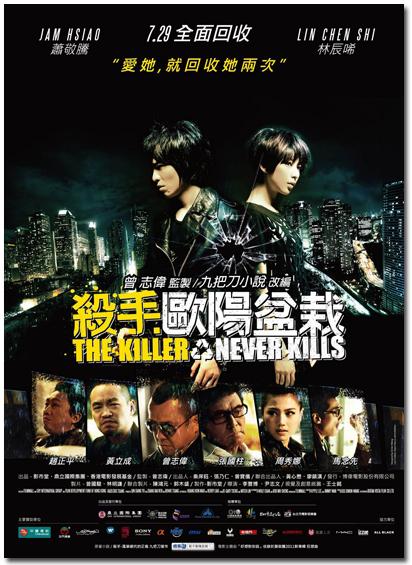 the-killer-never-kills-2011-11.jpg