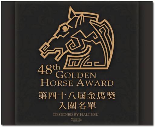 48_GoldenHorse_Nomination.jpg
