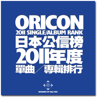 2011_ORICON.png