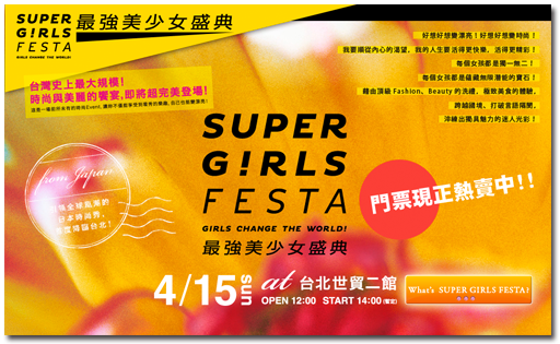 SUPER GIRLS FESTA