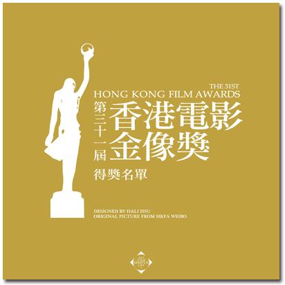 31_HKFA_WINNERS