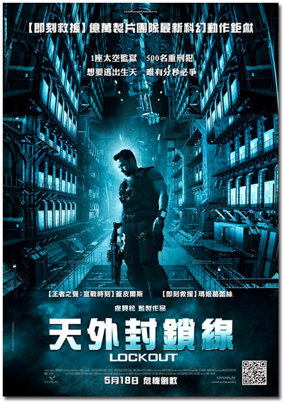lockout_poster_movie_tw