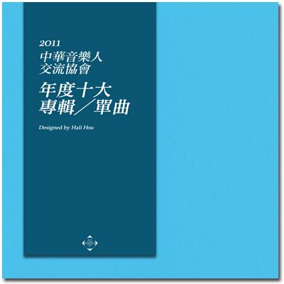 2011中華音樂人交流協會年度十大專輯單曲